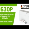 Парогенератор для хамама Tolo 150 PS (Steamtec)